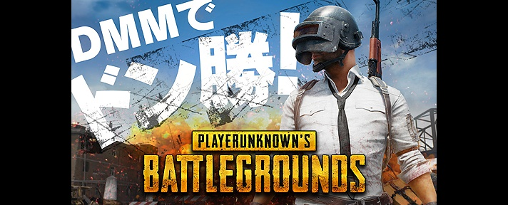 【キャンペーン対象品】PLAYERUNKNOWN'S BATTLEGROUNDS