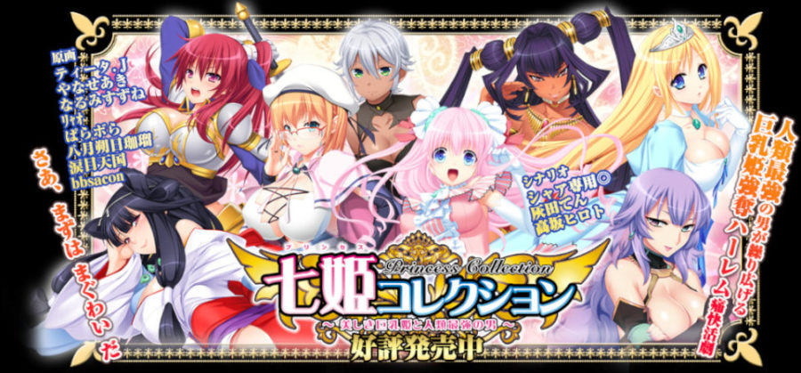 七姫コレクション Princess Collection 〜美しき巨乳姫と人類最強の男〜