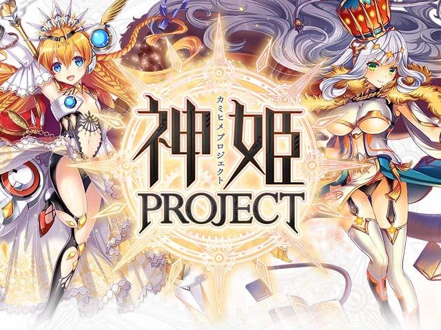 神姫Project DLリンク