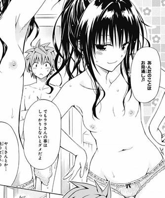 【ToLOVEる】美柑のナマイキちっぱいエロ画像 まとめ