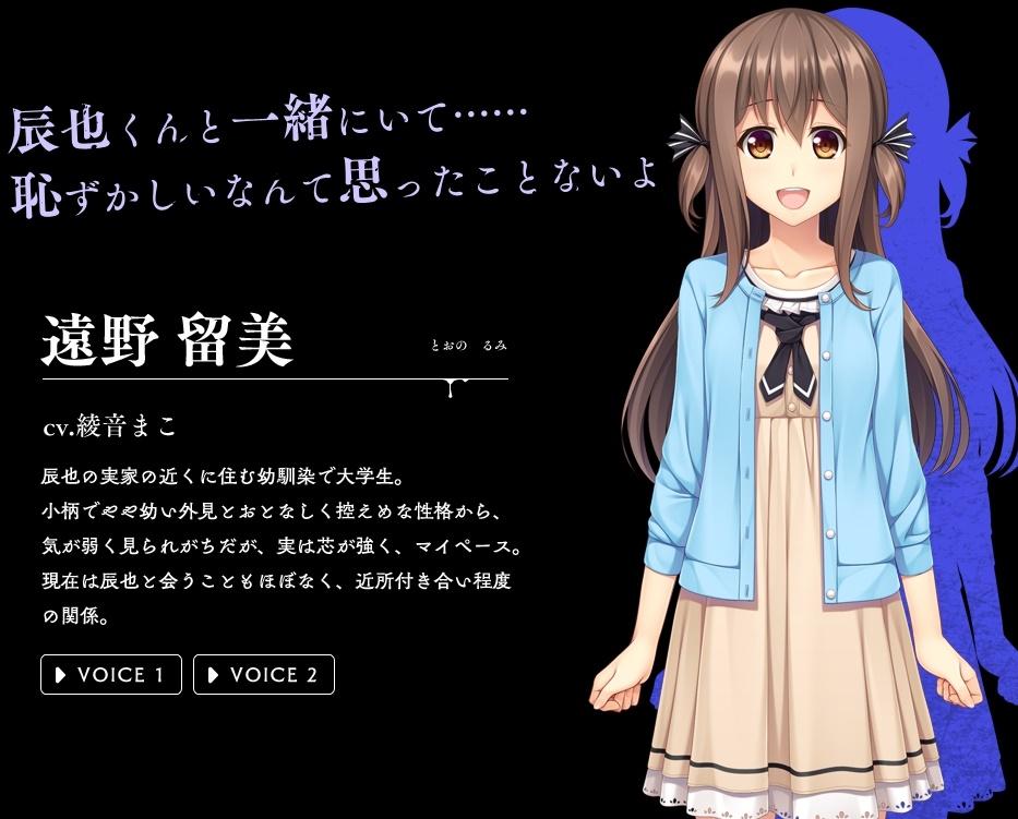 手垢塗れの堕天使 キャラクター紹介 (3)