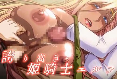 褐色巨乳の姫騎士とロリぷに白肌のエルフ姉妹の奴隷生活! (ダメ!ぜったい!!)