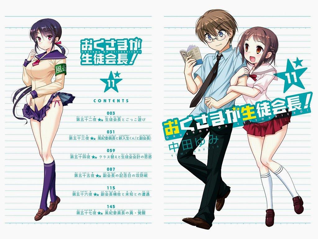 [原作コミック] おくさまが生徒会長! 11