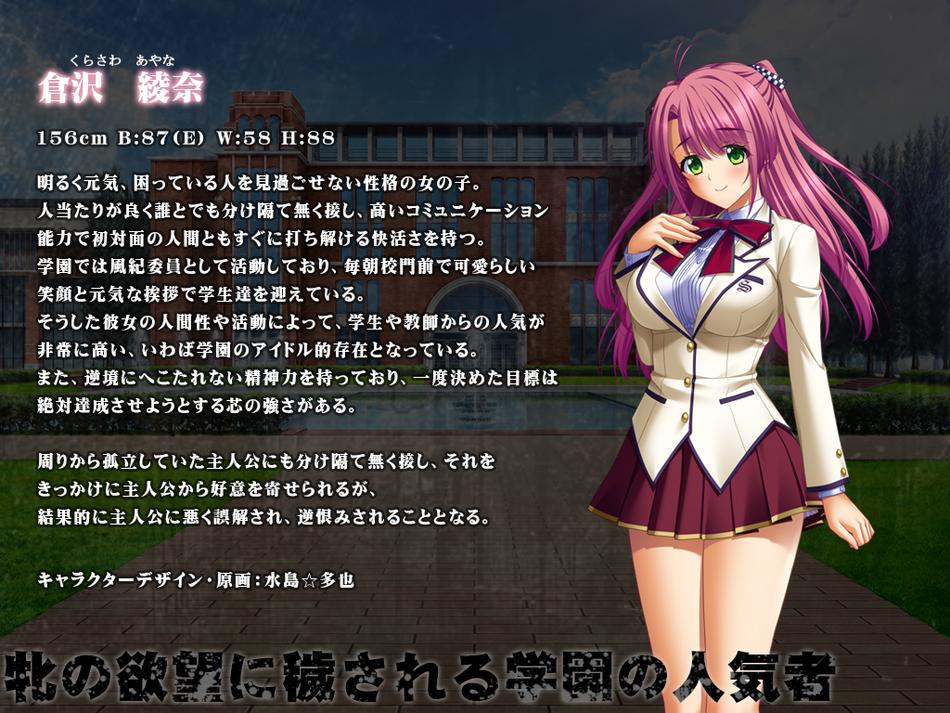屈辱 キャラクター紹介画像 (1)