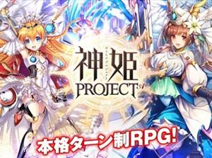 神姫PROJECT R