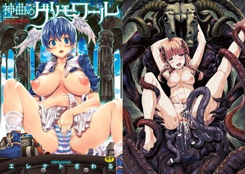 神曲のグリモワール―PANDRA saga 2nd story―(コミック)