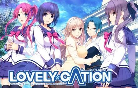 LOVELY×CATION (原作エロゲ)
