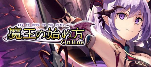 魔王の始め方 Online(無料プレイ)