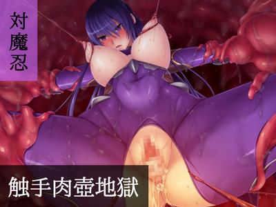 【対魔忍ユキカゼ】秋山凜子が触手肉壺地獄で何日間も拷問凌辱されて精神崩壊アクメ!