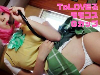 【To LOVEる】Gカップレイヤーがモモのエロコスでご奉仕個人撮影!