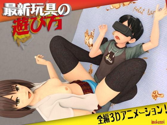 【おねショタ】これが最新エロVR!?エッチなお姉ちゃんと弟が体感型セクロスゲームで遊びますwww
