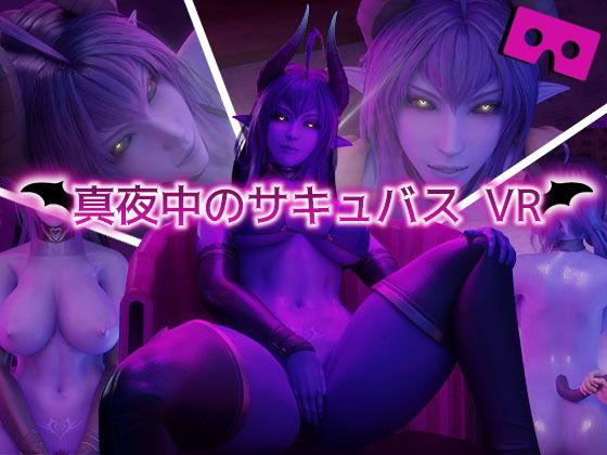 【真夜中のサキュバスVR 】青肌女悪魔にたっぷり性奉仕してもらうVR動画「あなたに召喚されましたよの・・・たっぷりとご奉仕するために!」