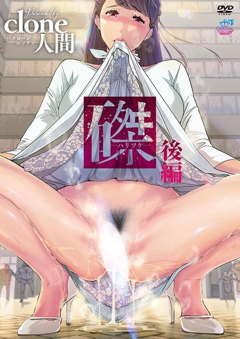 【エロアニメキャプチャー】磔(ハリツケ)後編