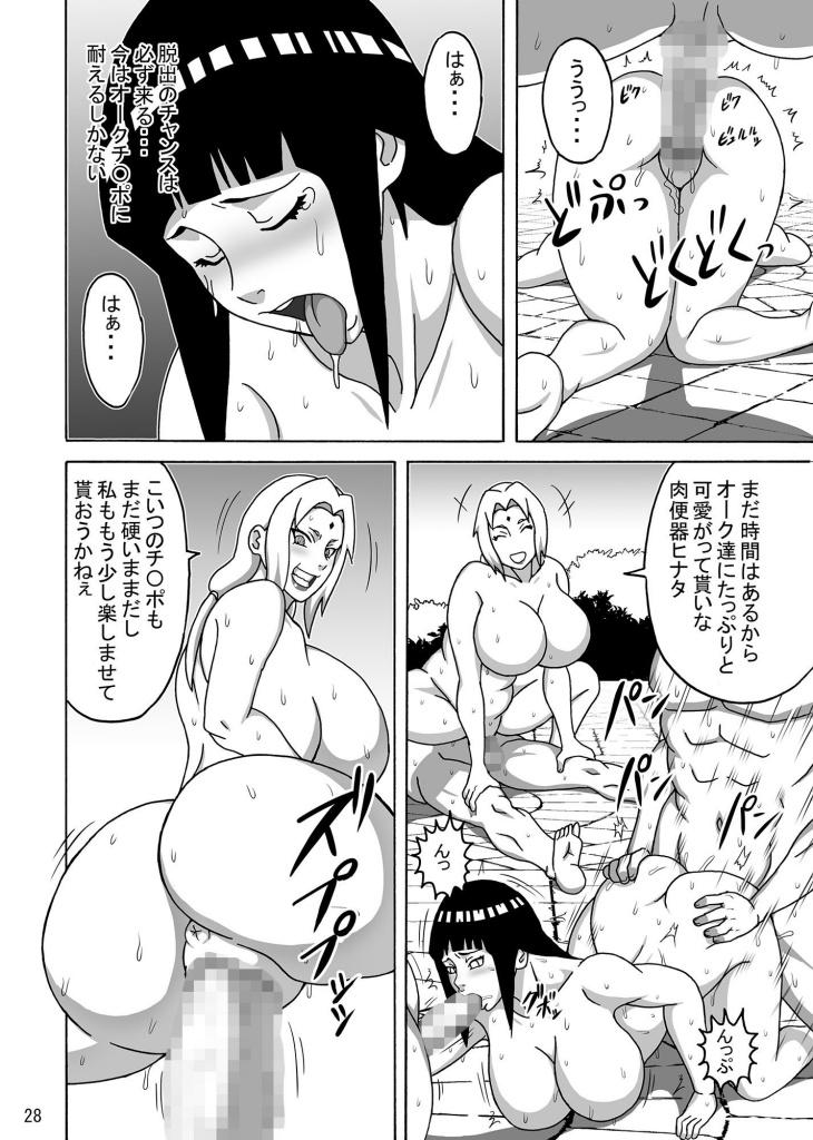 淫魔忍ヒナタ サンプル画像03