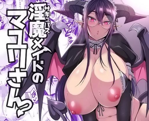 【淫魔メイドのマユリさん】クールなメガネメイドが呪いでエッチなサキュバスに!?
