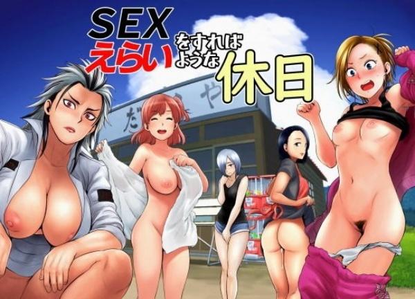 【SEXをすればえらいような休日】シリーズ第二弾!セックスをすれば褒められるドスケベな村のお話です♪(山雲)