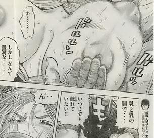 【乳首あり】ヒロインがレイプされる一般漫画