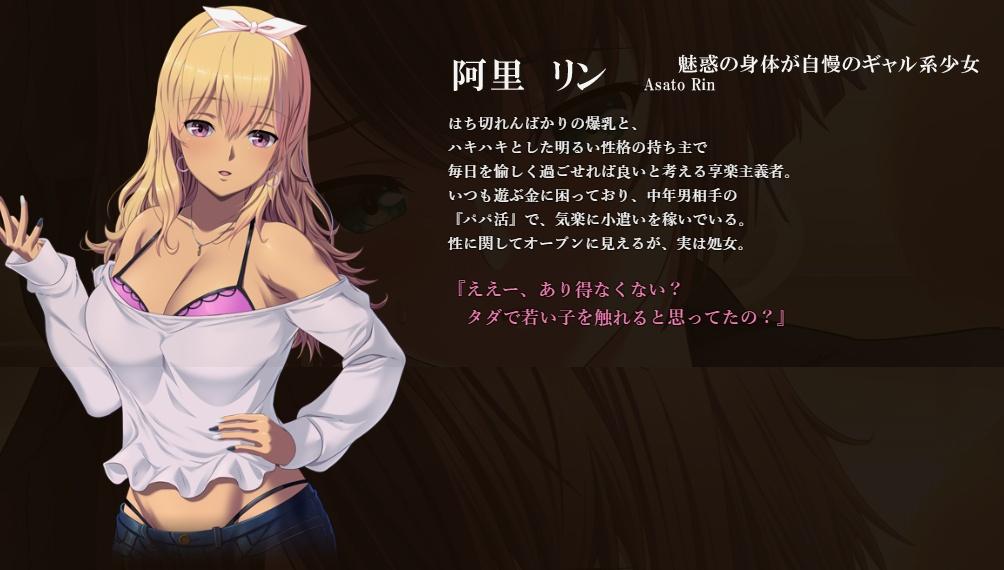 [アストロノーツ・シリウス] 極限痴漢特異点 キャラクター紹介 05