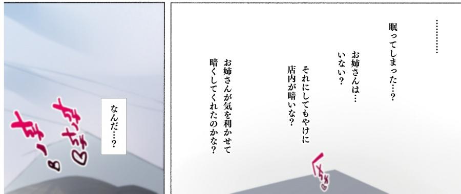 [愛国者 (アゴビッチ姉さん)] 働くお姉さん達 ~未婚率の高い町で働く 床屋のお姉さんにお口で搾られる~(d_167961) サンプル画像 08