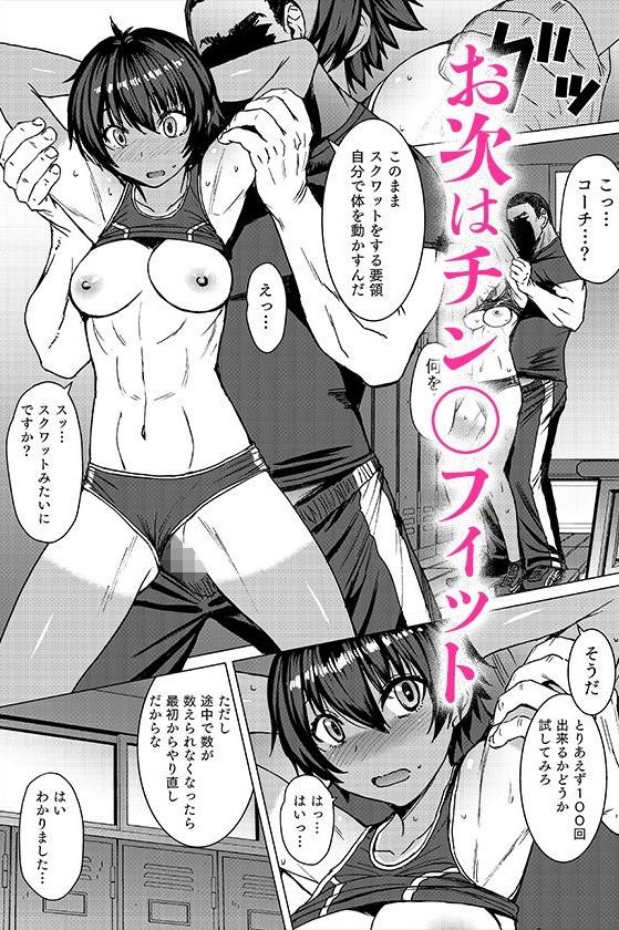 [パクチー] 女子陸上交尾R -オスの本能を猛烈に刺激する無防備な身体- サンプル画像 08