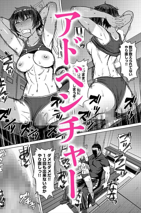 [パクチー] 女子陸上交尾R -オスの本能を猛烈に刺激する無防備な身体- サンプル画像 09