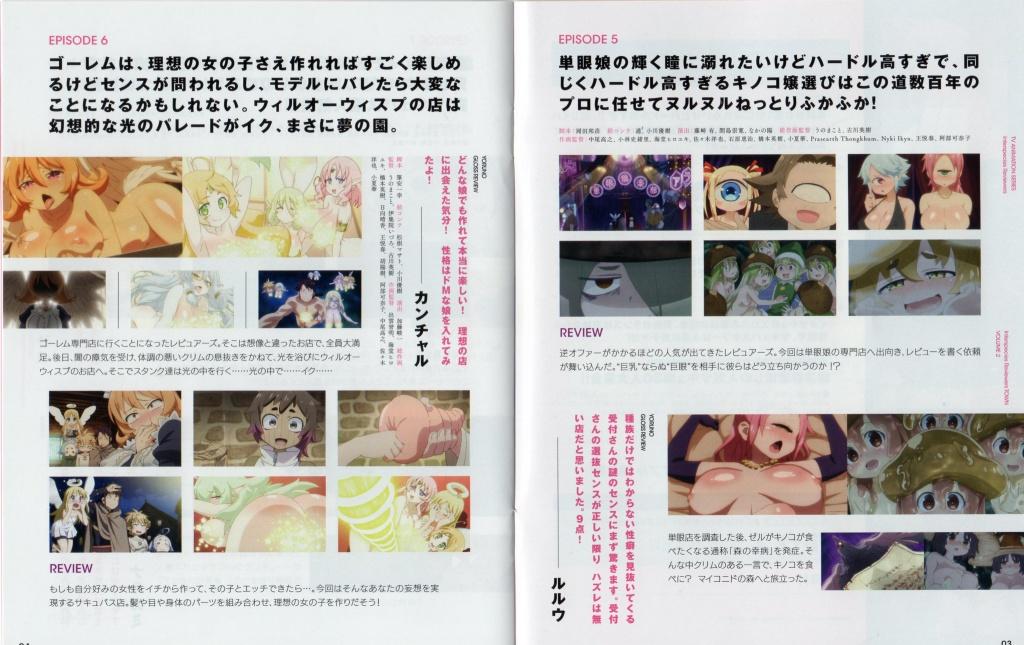 異種族レビュアーズ BD 第2巻 無修正キャプチャー 48