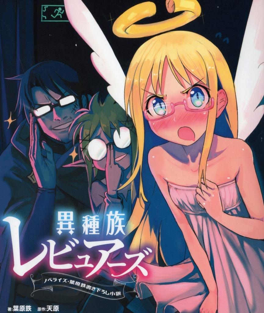 異種族レビュアーズ BD 第2巻 無修正キャプチャー 53