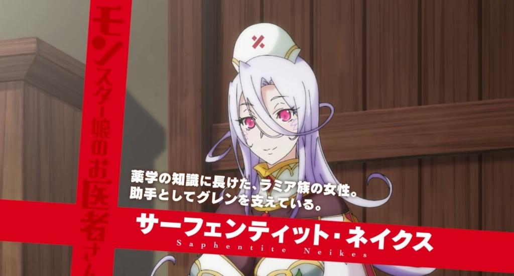 TVアニメ『モンスター娘のお医者さん』PV第一弾 キャプチャー 10
