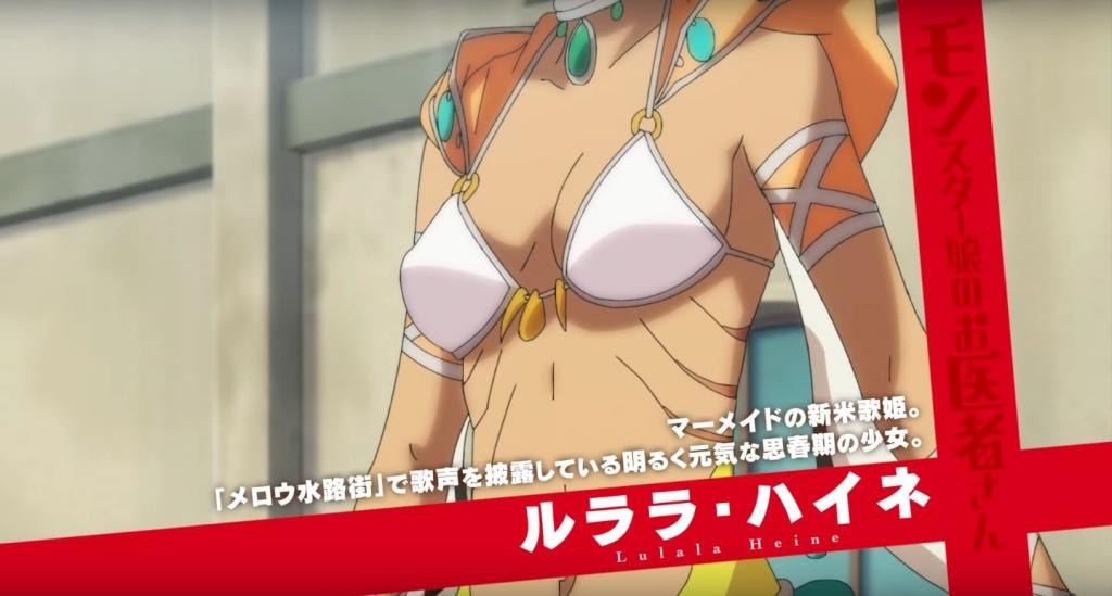 TVアニメ『モンスター娘のお医者さん』PV第一弾 キャプチャー 16