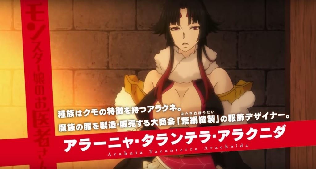 TVアニメ『モンスター娘のお医者さん』PV第一弾 キャプチャー 18