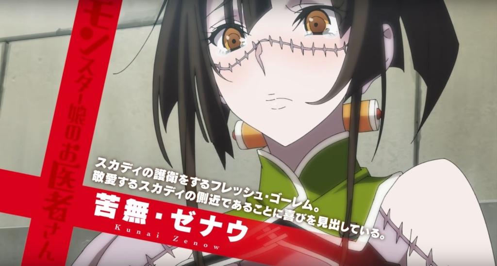 TVアニメ『モンスター娘のお医者さん』PV第一弾 キャプチャー 22