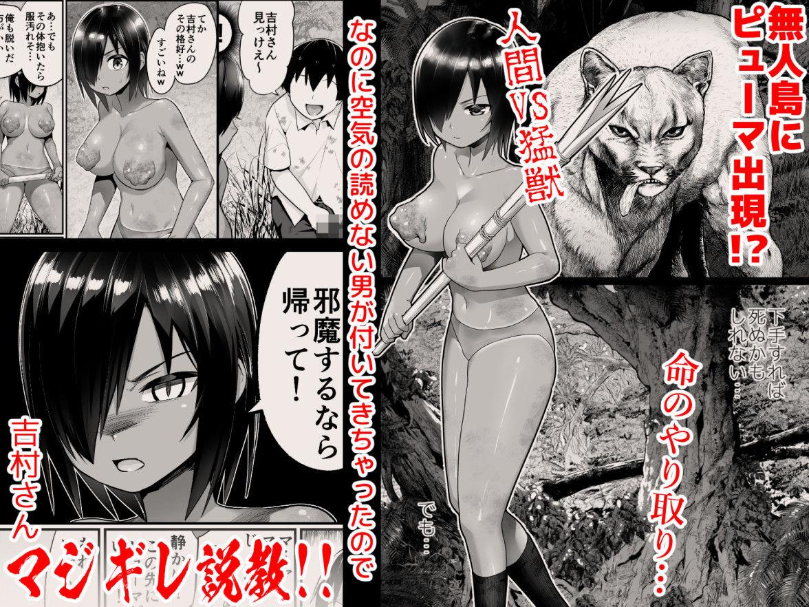 [OTOREKO (トイレ籠)] 無人島女さん全身泥だらけでパコられまくる:吉村さん6話 サンプル画像 03