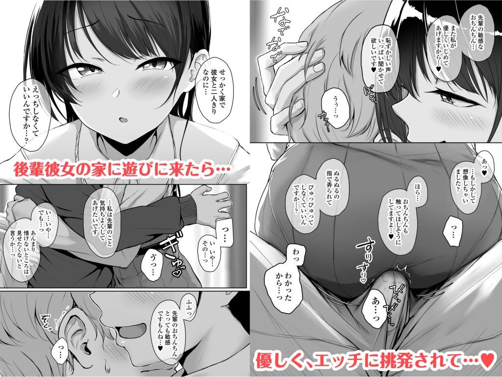 [三崎(葵井ちづる)] イジワルであまあま~後輩彼女に手コキで愛されるお話~ [d_176813] サンプル画像 02