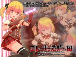 【ロレーナと遺跡の国 ~銃と魔法のトレジャーハンター~】エッチな3D/TPSが開発中!負けると女の子がモンスターに凌辱されてしまう!?