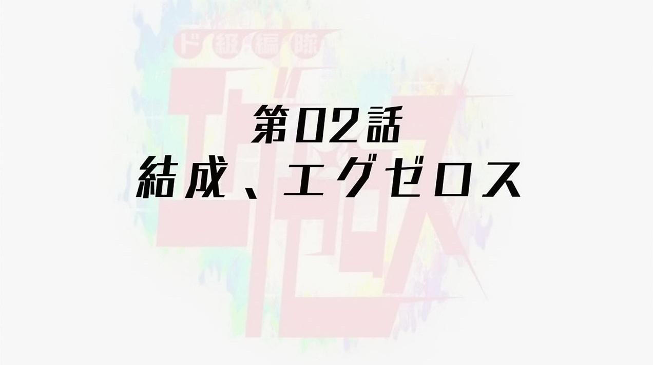 ド級編隊エグゼロス 第2話「結成、エグゼロス」(Hネルギー解放版) キャプチャー画像 10
