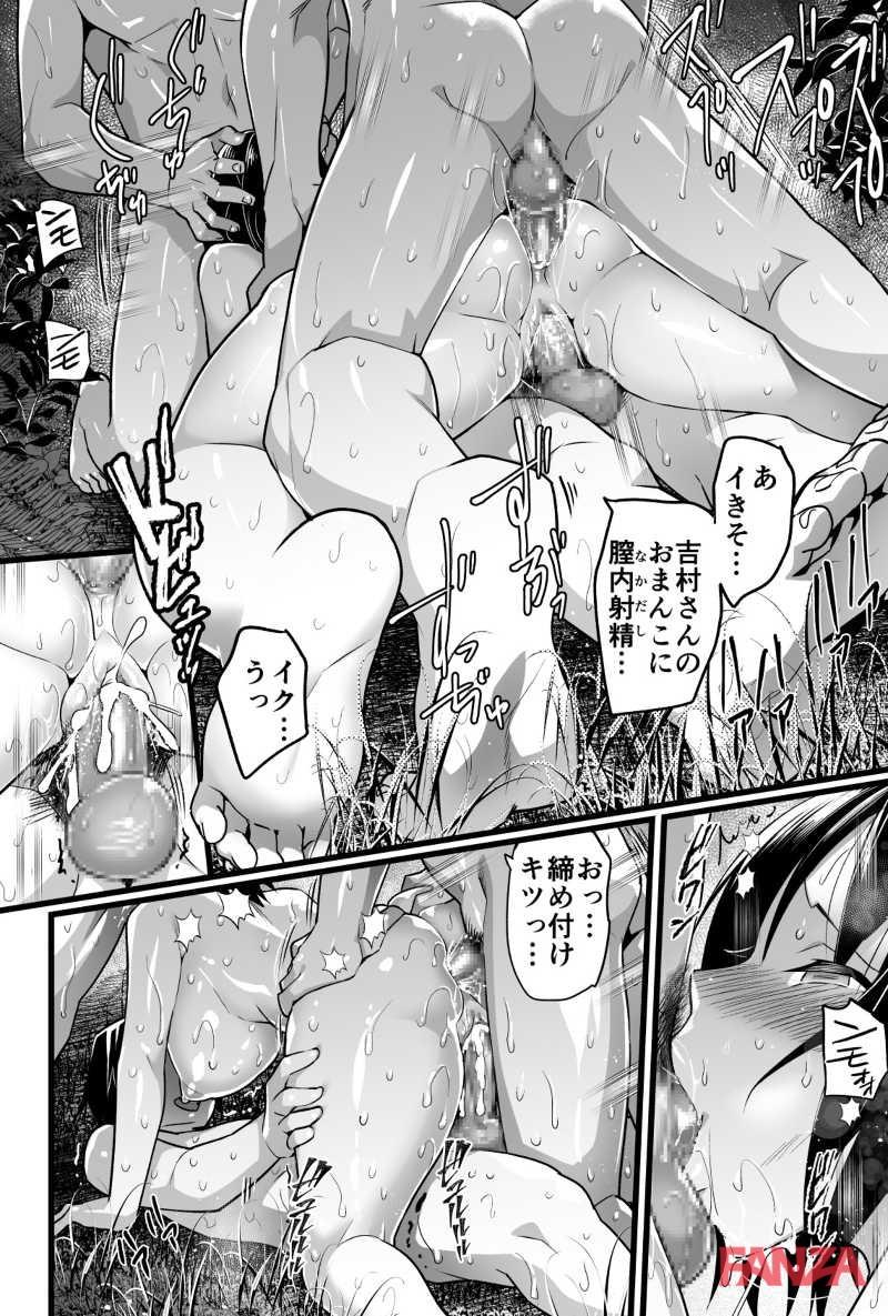 [OTOREKO (トイレ籠)] 無人島JK!ちょろいよ吉村さん! 3~みんなで寝取り編~ サンプル画像 07