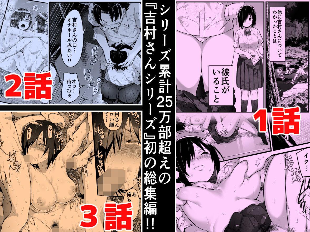 [OTOREKO (トイレ籠)] 無人島の吉村さん 総集編 サンプル画像 02