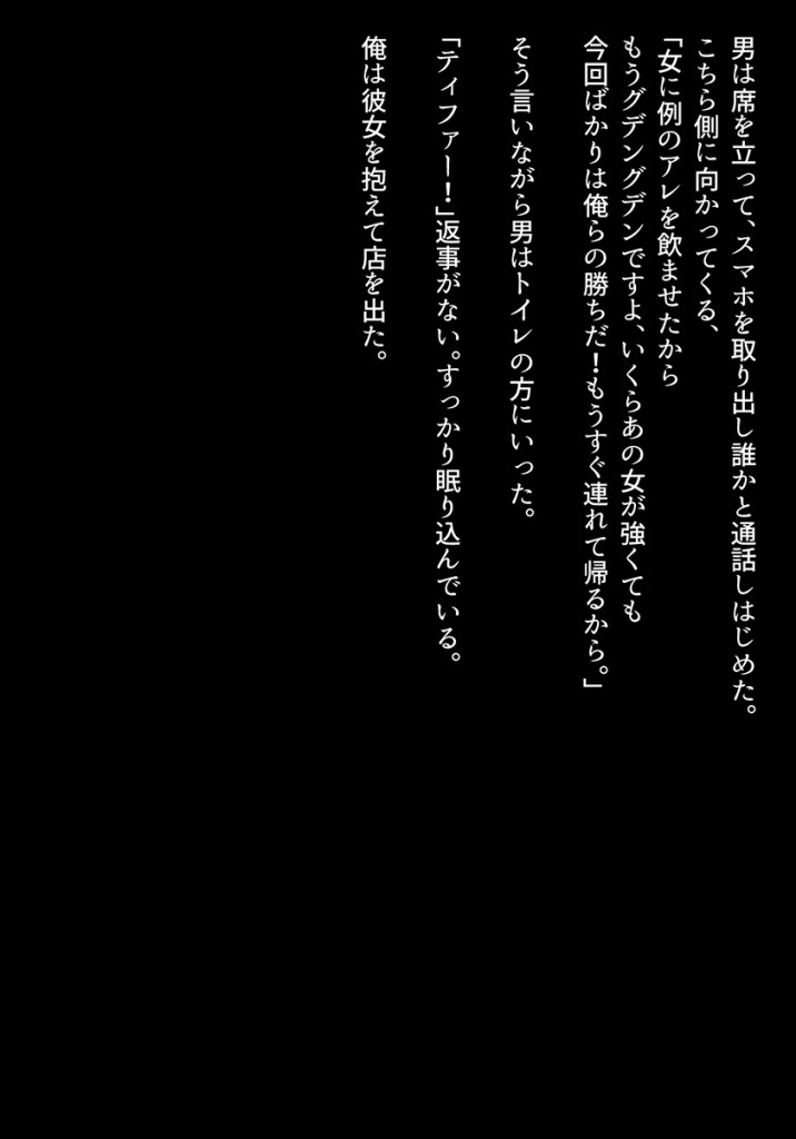 [ヨーグル本舗] 酔ってぽわわっとした巨乳女戦士とイチャラブガチ交尾する話 [RJ293684] サンプル画像 16