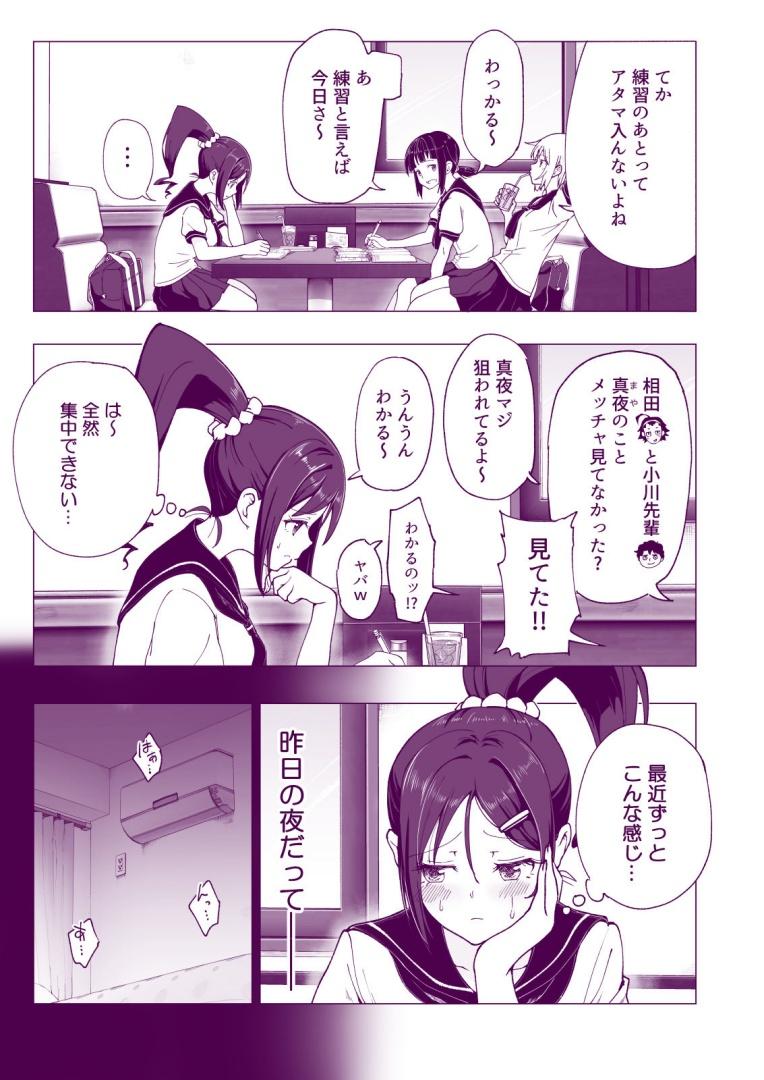 [かみか堂] 性感マッサージにハマってしまったバレー部女子の話~後編~ サンプル画像 06