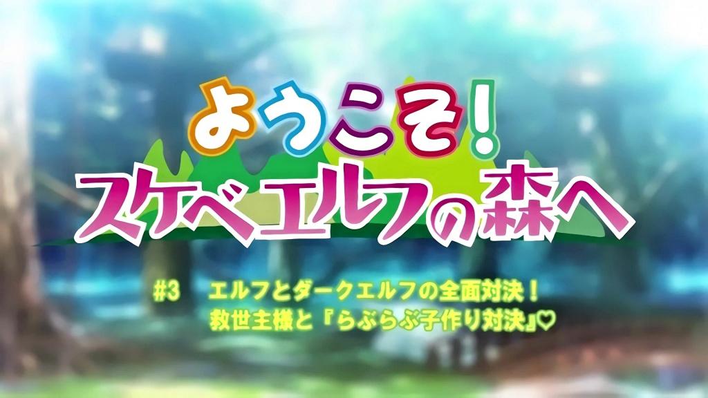 OVA ようこそ! スケベエルフの森へ #3 - キャプチャー 04
