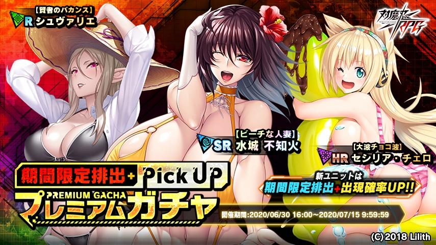 [対魔忍RPGX] 渚の魔女と小さな騎士 イベント開催 11