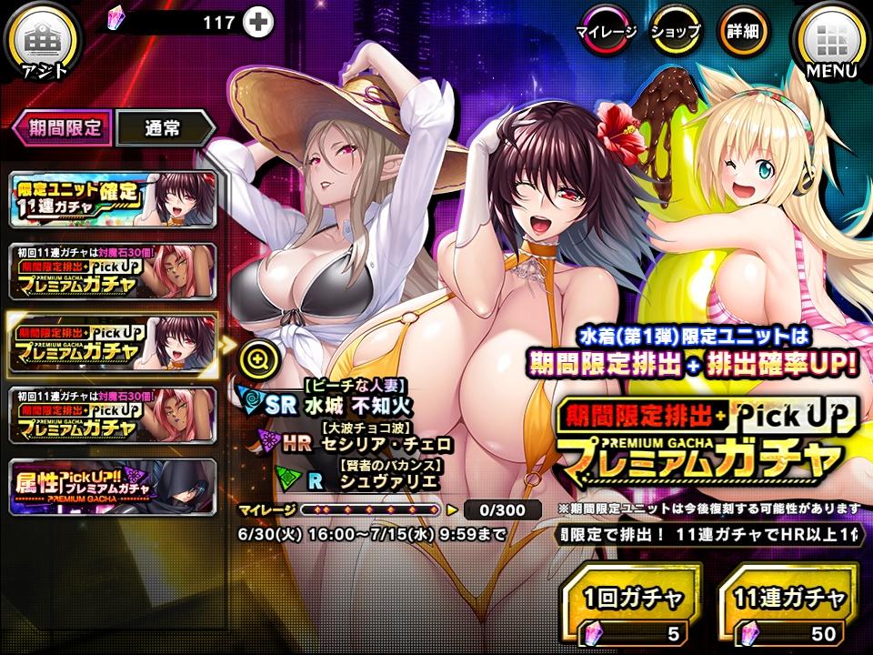 [対魔忍RPGX] 渚の魔女と小さな騎士 イベント開催 12