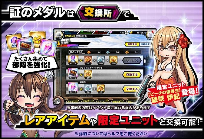[対魔忍RPGX] 渚の魔女と小さな騎士 イベント開催 08
