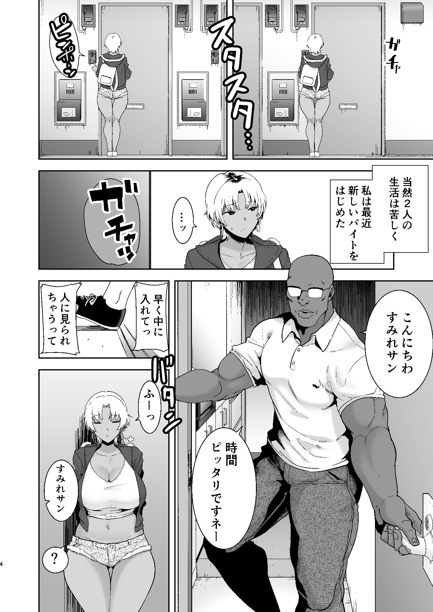 [DOLL PLAY (黒巣ガタリ)] ワイルド式日本人妻の寝取り方 其ノ二 サンプル画像 03