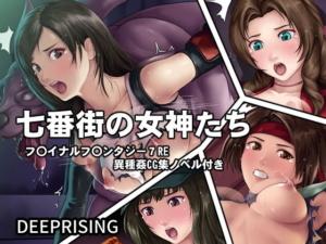 [DEEP RISING] 七番街の女神たち (ファイナルファンタジー VII) サンプル画像 01