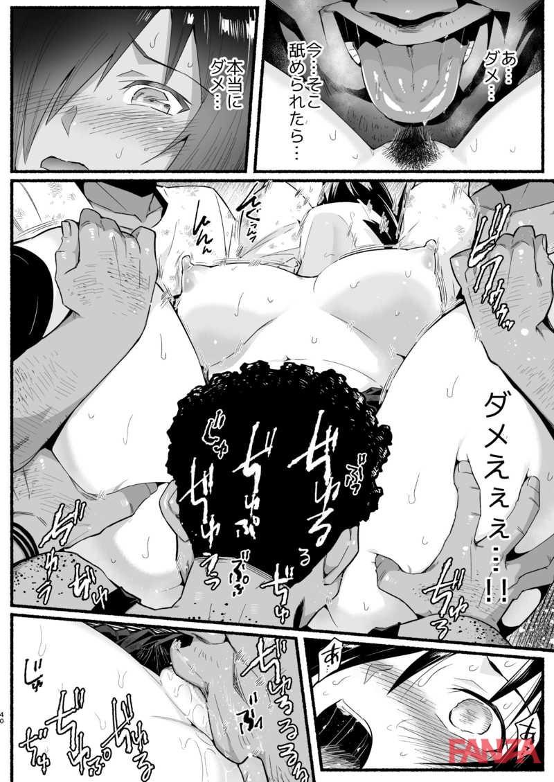 [OTOREKO (トイレ籠)] 無人島キメセク快楽堕ち…ないJK!吉村さん5話 サンプル画像 05