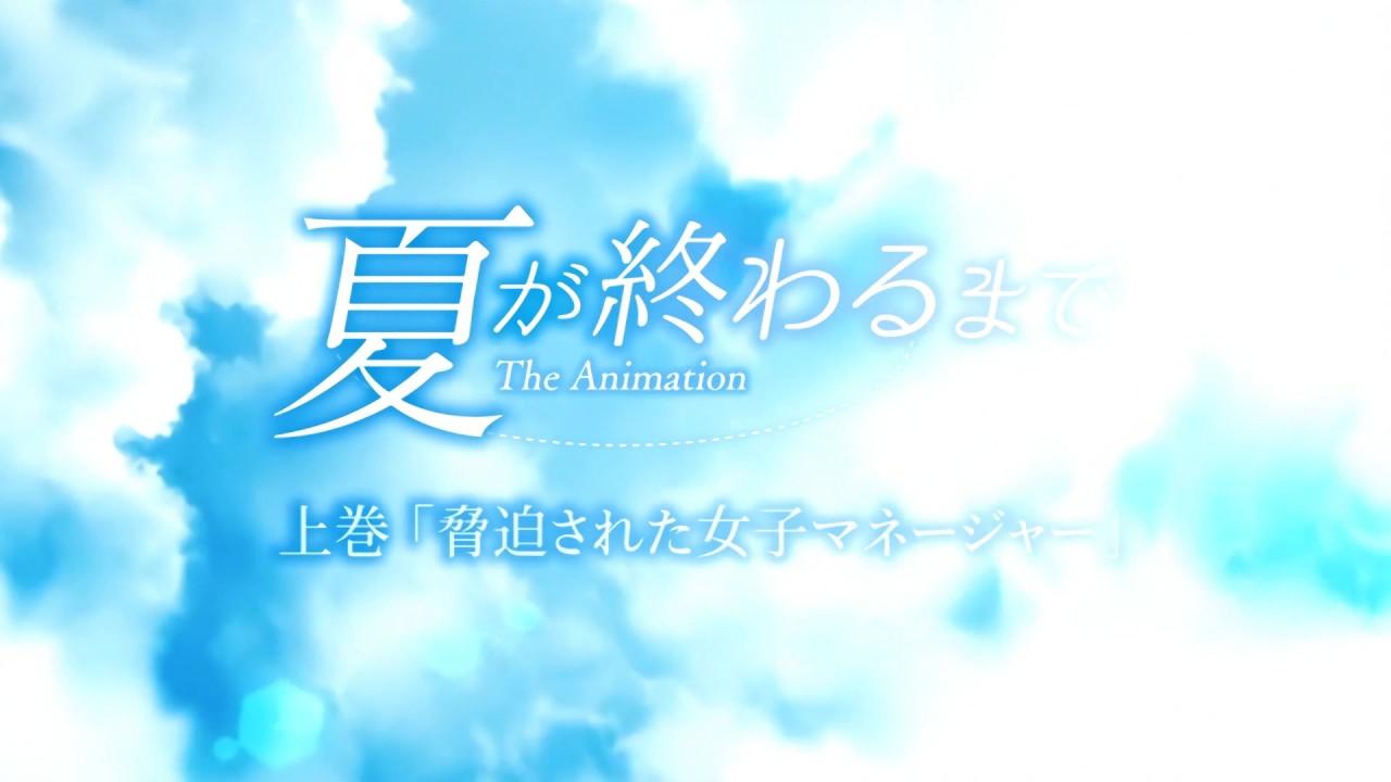 夏が終わるまで The Animation 上巻 キャプチャー 12