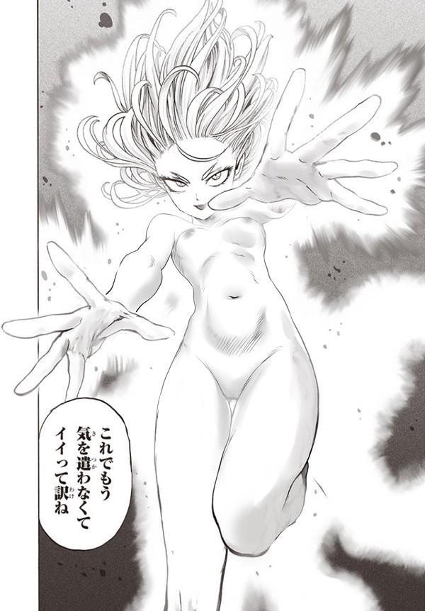 ワンパンマンの裸コラ画像 Part2 27