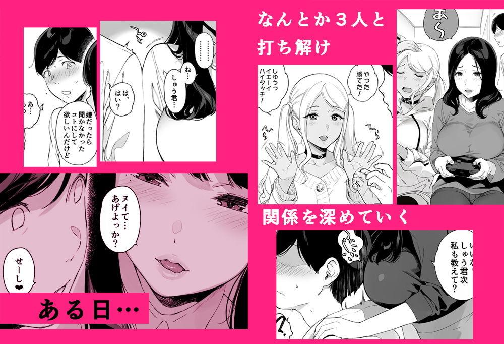 [NANIMOSHINAI (笹森トモエ)] げーみんぐはーれむ サンプル画像 05