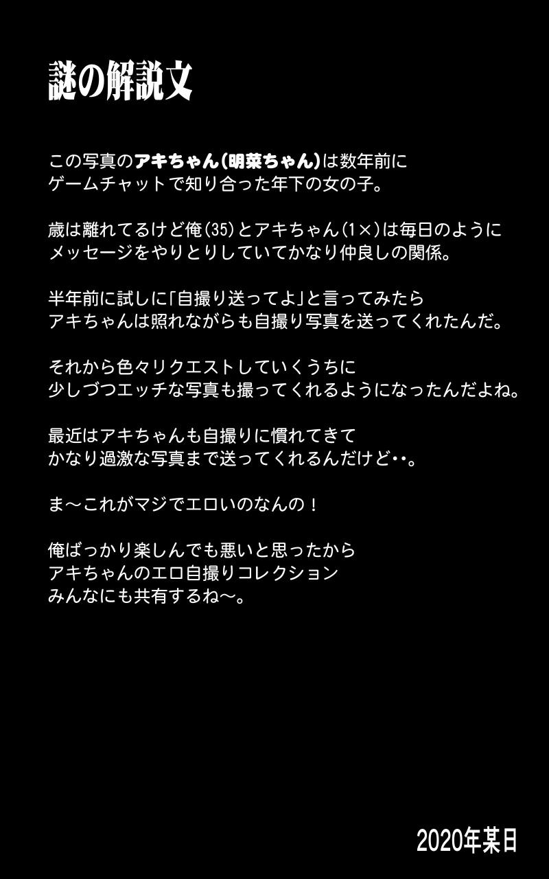 [アイアンシュガー] 自撮り女子 明菜ちゃん vol.1 3DCG 02